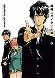 戦線スパイクヒルズ 6 (ヤングガンガンコミックス)