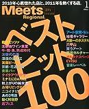 Meets Regional (ミーツ リージョナル) 2011年 01月号 [雑誌]