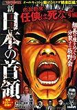新 日本の首領 Vol.09 内乱勃発!任侠は死なず編 (コアコミックス 79)