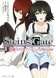 STEINS;GATE2  形而上のネクローシス:Reverse (角川スニーカー文庫)