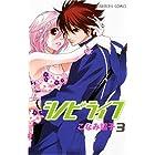 シノビライフ 3 (プリンセスコミックス)
