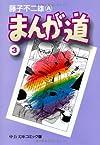 まんが道 (3) (中公文庫—コミック版)