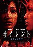 サイレント[DVD]