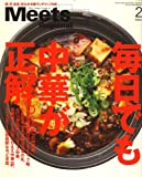 Meets Regional (ミーツ リージョナル) 2009年 02月号 [雑誌]