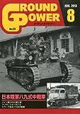 GROUND POWER (グランドパワー) 2013年 08月号 [雑誌]