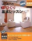 最新版 はじめての家づくり基本レッスン―住みよい家づくりがすべてわかる! (主婦の友新実用BOOKS)