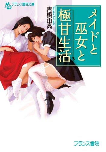 [青橋由高] メイドと巫女と極甘生活