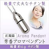 【正規品】芳香アロマペンダント Aroma Pendant チタン