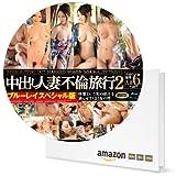 BMAM048【Amazon.co.jp限定】中出し人妻不倫旅行2 ブルーレイスペシャル版 FFP仕様(完全数量限定) [Blu-ray]