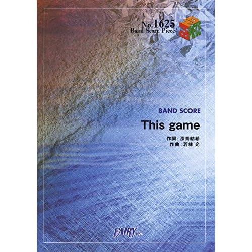 バンドピース1625 This game by 鈴木このみ TVアニメ「ノーゲーム・ノーライフ」OPテーマ (BAND SCORE PIECE)