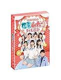 てんとうむChu!の世界をムチューにさせます宣言!DVD-BOX 初回生産限定 4枚組(本編ディスク3枚+特典DVD1枚)