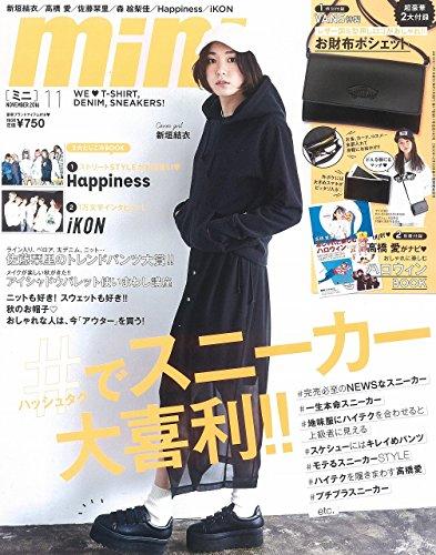 mini 2016年11月号 大きい表紙画像