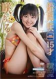 咲 ちゅる~船岡 咲 [DVD-ROM]