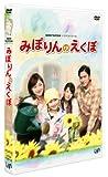 みぽりんのえくぼ [DVD]