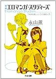 増補 エロマンガ・スタディーズ: 「快楽装置」としての漫画入門 (ちくま文庫)