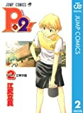 P2!―let's Play Pingpong!― 2 (ジャンプコミックスDIGITAL)