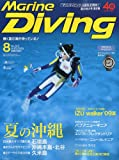Marine Diving (マリンダイビング) 2009年 08月号 [雑誌]