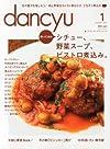 dancyu (ダンチュウ) 2014年 01月号 [雑誌]