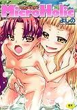 マイクロホリック (メガストアコミックスシリーズ No. 212)