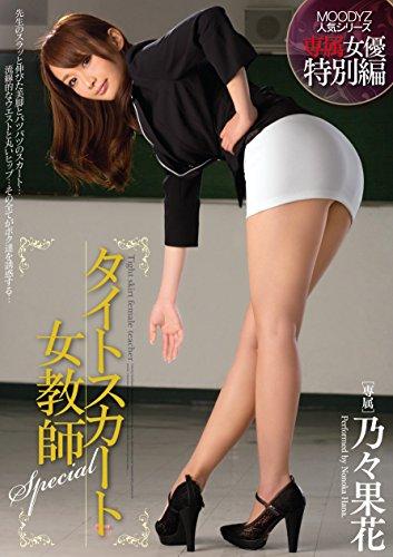 タイトスカート女教師 乃々果花 ムーディーズ [DVD]
