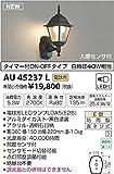 KOIZUMI(コイズミ照明) 【工事必要】 アウトドアライト LEDポーチ灯 人感センサタイマー付ON-OFFタイプ 【白熱球40W相当】 AU45237L