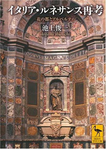 イタリア・ルネサンス再考 花の都とアルベルティ