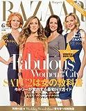 HARPER'S BAZAAR (ハーパース・バザー) 日本版 2010年 06月号 [雑誌]