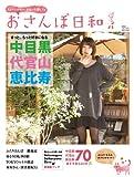 おさんぽ日和 ~きっと、もっと好きになる 中目黒・代官山・恵比寿 (東京カレンダーMOOKS)