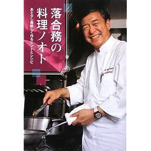 『落合務の料理ノオト』
