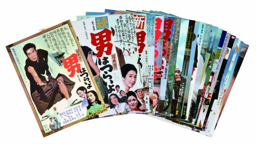 「男はつらいよ HDリマスター版」プレミアム全巻ボックス コンパクト仕様<全53枚組> [DVD]
