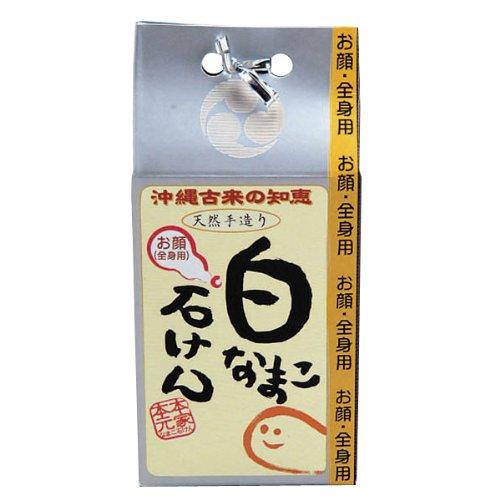 白なまこ石鹸 90g 沖縄産白なまこ使用 海生堂