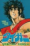 魔獣戦士タイガー 4 (少年チャンピオンコミックス)