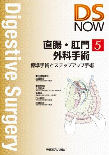 直腸・肛門外科手術