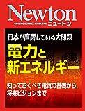 Newton 電力と新エネルギー<大特集>: 知っておくべき電気の基礎から,将来ビジョンまで