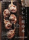 おいしい貝の本 (エイムック 3212)