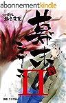 BAKUMATSUSIZA-SUTU- (Japanese Edition)