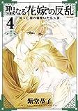 聖なる花嫁の反乱 4―亡国の御使いたち (フレックスコミックス・フレア)