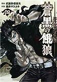 蒼黒の餓狼北斗の拳レイ外伝 2 (2) (BUNCH COMICS)