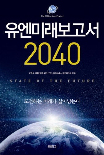 2040-state-of-the-future-the-millennium-project-korean-edition-2040