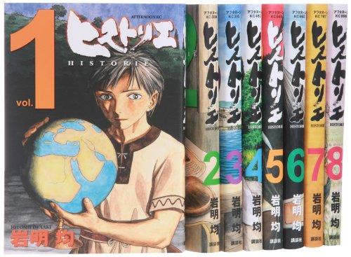 ヒストリエ コミック 1-8巻セット (アフタヌーンKC) [コミック]