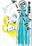 クリームソーダ シティ 2 (ビッグコミックス)