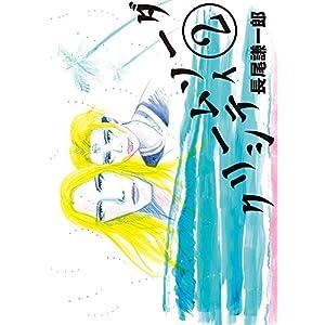 クリームソーダ シティ 2 (ビッグ コミックス)