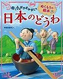 母と子のおやすみまえの ぬくもりの絵本 日本のどうわ (ナツメ社こどもブックス)
