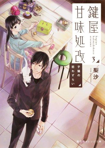 鍵屋甘味処改  3 子猫の恋わずらい (集英社オレンジ文庫)