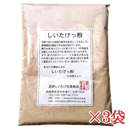 【島原産しいたけ100%】乾燥椎茸粉末「しいたけっ粉」 150g×3袋