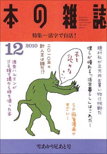 本の雑誌 330号