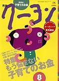 月刊 クーヨン 2008年 08月号 [雑誌]