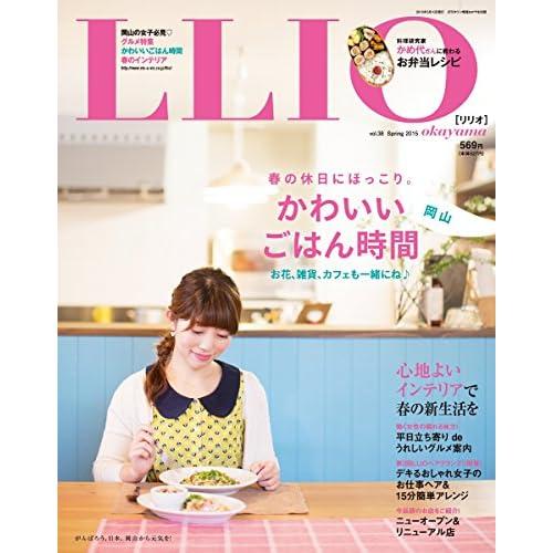 LLIO リリオ vol.38 2015春号