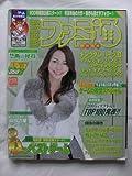 週刊ファミ通 No.893 2006年1月27日号 [雑誌]