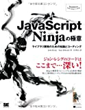 JavaScript Ninja�ζ˰� �饤�֥�곫ȯ�Τ�����μ��ȥ����ǥ��� (Programmer's SELECTION)